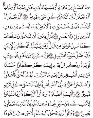Tafsir Surat Al-Baqarah Ayat 106, 107, 108, 109, 110