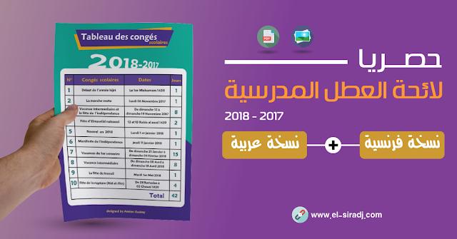 لائحة العطل المدرسية بالغتين العربية والفرنسية 2017-2018