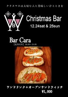 Bar Cara Offer Towada Christmas Bar 十和田市クリスマス・バルメニュー バーカラ