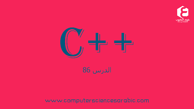 دورة البرمجة بلغة ++C الدرس 86 : Operator Overloading III