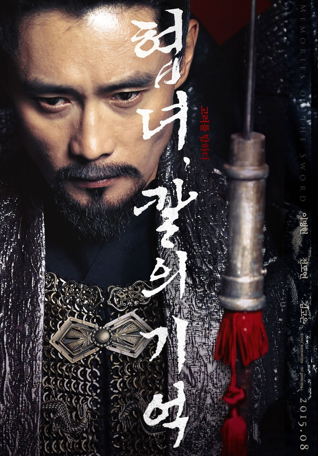 Memories of the Sword (2015) {Soundtrack บรรยายไทย}