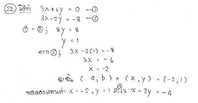 เฉลยคณิตศาสตร์ โอเน็ต ม.3 ปี 2559 ข้อ 22