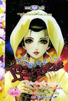 ขายการ์ตูน Princess เล่ม 152