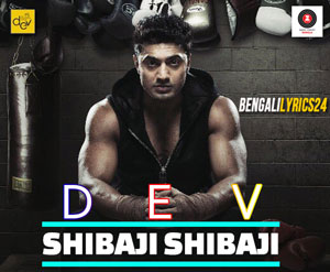Shibaji Shibaji - Dev, Rukmini Maitra, Chaamp (2017) Movie