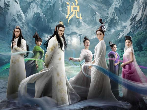 青丘狐傳說 Legend of the Qing Qiu Fox