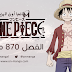 مانجا ون بيس الفصل 870 مترجم Manga One Piece 870 | تحميل + مشاهدة