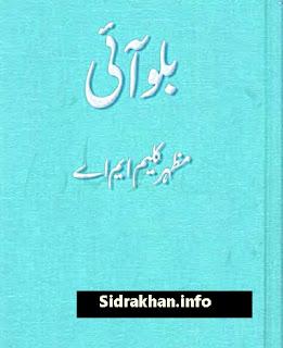 blue eye imran series