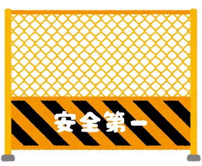 工事用フェンスのイラスト
