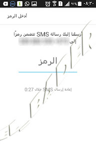 برنامج ايمو انتظار الكود download-imo-app-apk