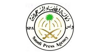 ماذا يطلق على وكالة الانباء السعودية