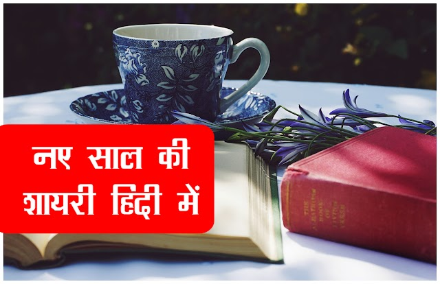 २०२०  नए साल की शायरी हिंदी में  । Naye saal ki shayari hindi me 2020