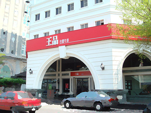 王品台塑牛排台南店分店|目前僅台南中華東店|台南王品牛排菜單