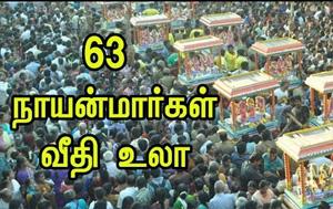 63 Nayanmar Thiruveedhi Ula celebrations in Sivagangai