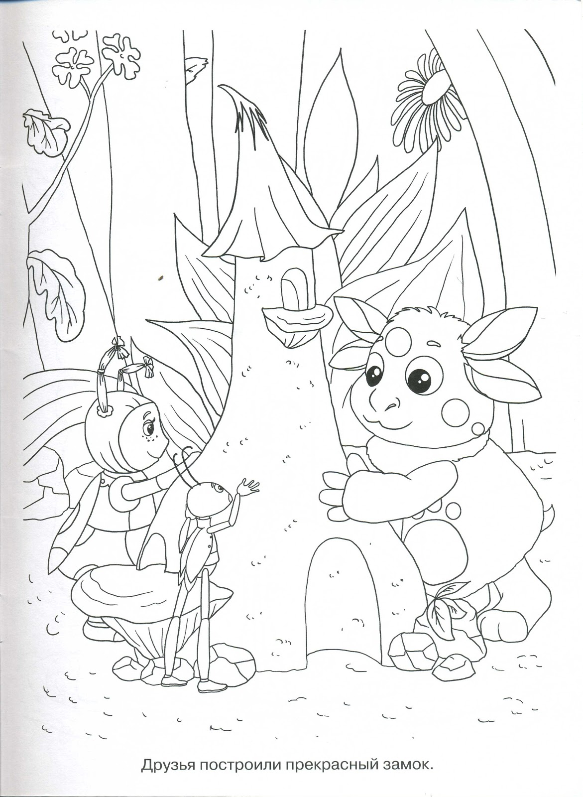 Раскраски деткам: Раскраски Лунтика и его друзей