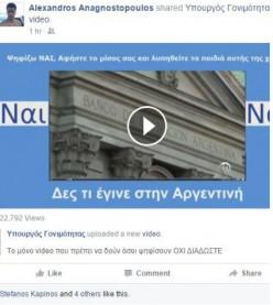 Ο Αναγνωστόπουλος, το «ναι» και η Αργεντινή! (pics)