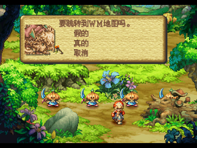 【PS】聖劍傳說:瑪那傳奇中文版(Seiken Densetsu - Legend of Mana)!