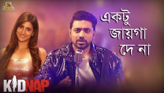 Ektu Jayga Dena Lyrics (একটু জায়গা দেনা) – Armaan Malik   Jeet Gannguli   Kidnap (2019)