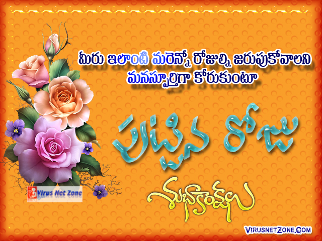 Happy Birthday in Telugu Quotations Images | Telugu Birthday
