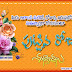Happy Birthday in Telugu Quotations  Images | Telugu Birthday Quotes