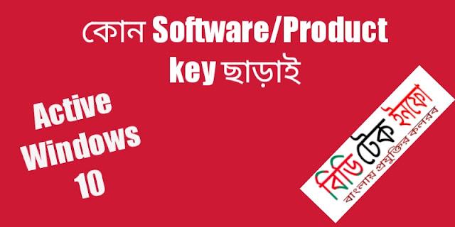 উইন্ডোজ ১০ এক্টিভেট করুন সহজে-সফটওয়্যার বা প্রোডাক্ট কি ছাড়াই [Windows10 activation without any software or product key]