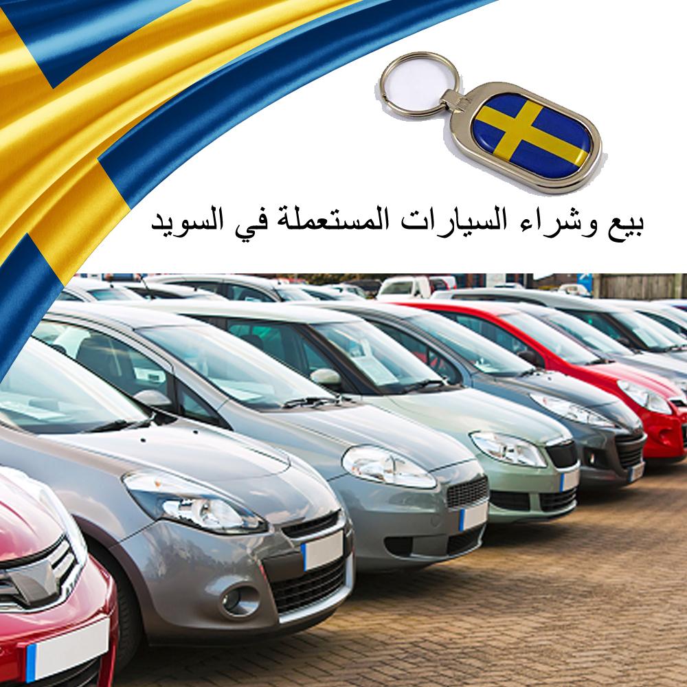 بيع وشراء السيارات المستعملة في السويد Arab In Sweden
