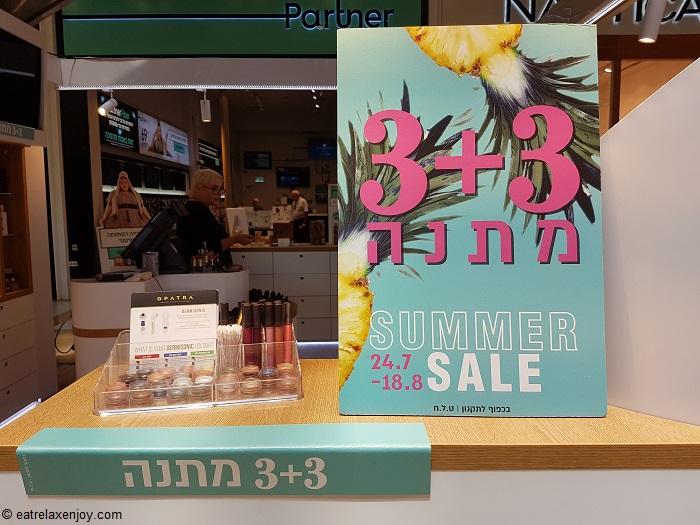 גאיה קוסמטיקס Gaya Cosmetics במבצע קיץ 3+3
