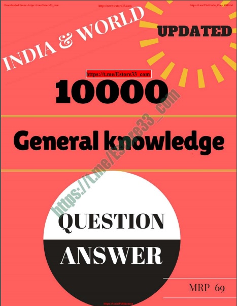 www pdfstall online: India & World 10000 General Knowledge Questions