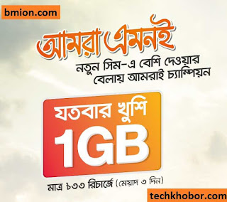 Banglalink-New-SIM-Offer-1GB-Free-Internet-1GB-33Tk-Anytime-New-Prepaid-Sim-Connection-Lowest-call-Rates-at-48Tk-Recharge