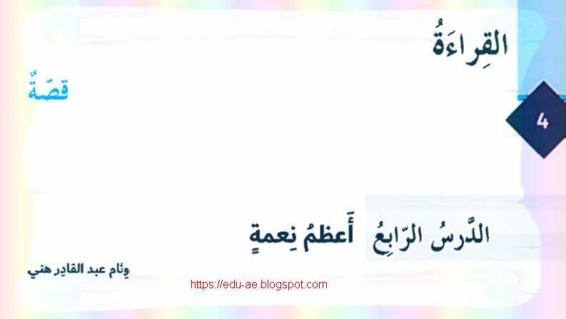 حل درس  قصة أعظم نعمة مادة اللغة العربية للصف الثامن الفصل الاول2020 - تعليم الامارات