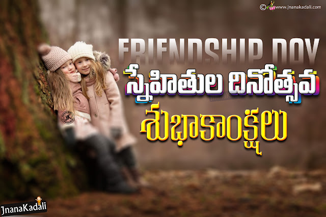 Happy Friendship Day Quotes, Greetings messages on Friendship day in Telugu