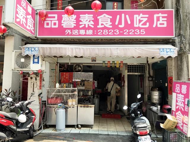 品馨素食小吃店