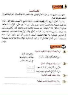 18 - كراس العطلة عربية سنة ثانية