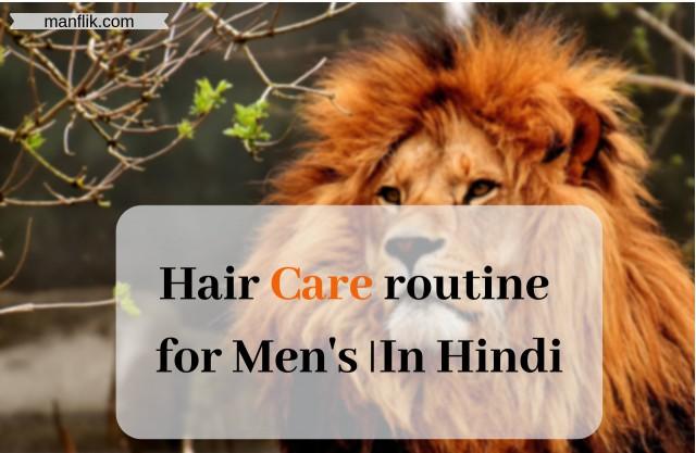 Hair care routine for men's।अपने बालो की केयर करे ।