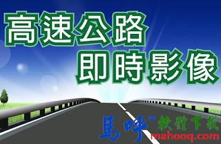 KNY高速公路即時影像 APP、高速公路即時路況 APP,APK下載,支援收聽廣播電台、行車速度顯示