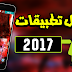 افضل تطبيقات اندرويد 2017 - السلسلة 35
