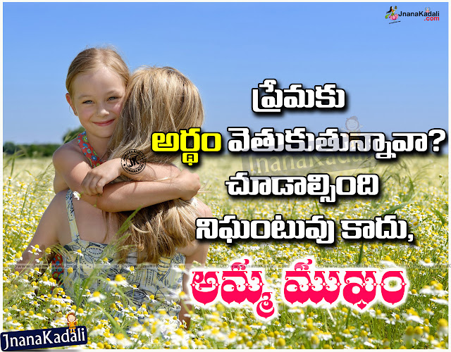 Here is a Telugu Language Mom Quotes and Sayings, mother Best Meaning Quotes in Telugu, I Love You Amma Sayings in Telugu Language, Popular Telugu Best Mother Wallpapers free, Inspiring Telugu Mother Quotes Pics, Awesome Mother Quotations Online, Facebook Best Mother Sayings and Quotes Wallpapers Free