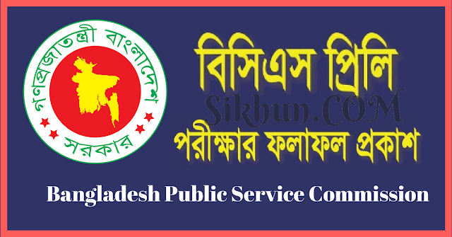 38th BCS Preliminary Result Published by BPSC.GOV.BD