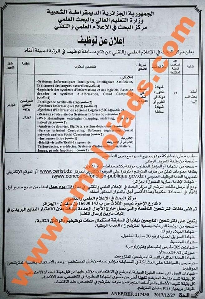 اعلان مسابقة توظيف بمركز البحث في الإعلام العلمي والتقني بن عكنون ولاية الجزائر ديسمبر 2017