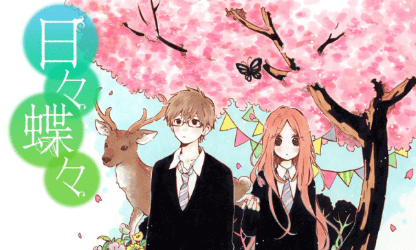 Hibi Chouchou - Daftar Manga Romance Terbaik Sepanjang Masa