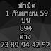 เลขเด็ดม้ามืด หวยเด็ดบน-ล่าง งวด 1/9/59