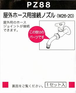 KVK PZ88 商品台紙表