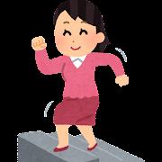 元気に階段を上る女性のイラスト
