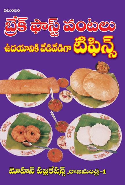 బ్రేక్ ఫాస్ట్ వంటలు | Breakfast Vantalu | GRANTHANIDHI | MOHANPUBLICATIONS | bhaktibooks