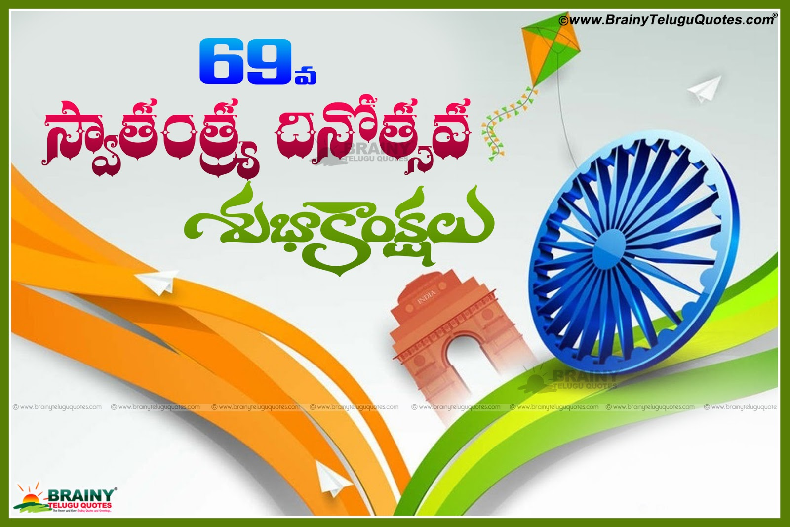 ... Grunge Independence Day Talugu Language Quotes Hd Wallpapers  Independence Day Messages Online Best Latest Telugu Independence Day  Messages With Freedom ...