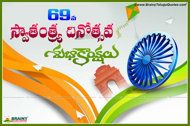 here is the best latest independence day greetings with vector indian flag hd wallpaper Grunge independence day talugu language quotes hd wallpapers Independence day messages online best latest telugu independence day messages with freedom fighters hd wallpapers