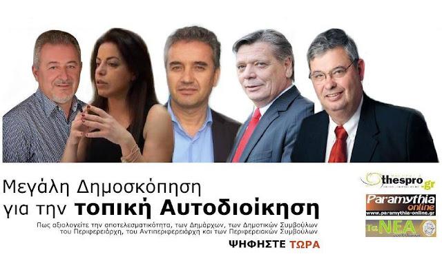 Μεγάλη δημοσκόπηση από 3 site για την τοπική αυτοδιοίκηση στην Θεσπρωτία - Ψηφίστε τώρα!!!