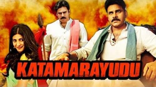 Poster Of Katamarayudu Full Movie in Hindi HD Free download Watch Online 720P HD