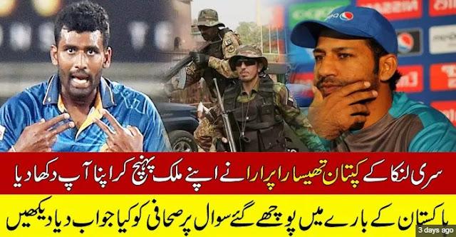 #Pakistan #SriLanka #PakvsSL #CricketComesHome #CricketMyLove #Lahore