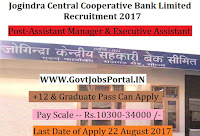 Jogindra Central Cooperative Bank Limited Recruitment 2017 – 20 Assistant Manager & Executive Assistant