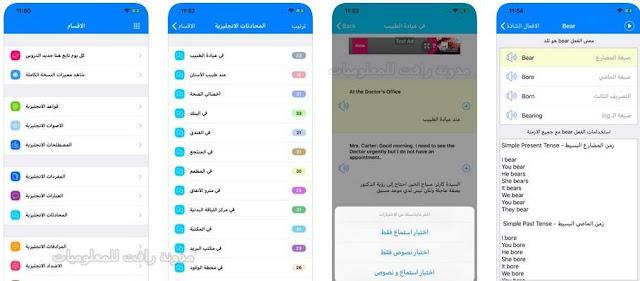 تطبيق تعليم الانجليزية بالعربية بسهولة للايفون وIOS ، تعليم اللغة الانجليزية مجانا من منزلك ، تعليم الانجليزية بالعربية ، تطبيق الايفون للانجليزية ، تطبيق ايفون ، تطبيق ايباد